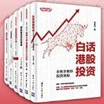 投资滚雪球清华金融投资系列(套装共6册)书籍下载