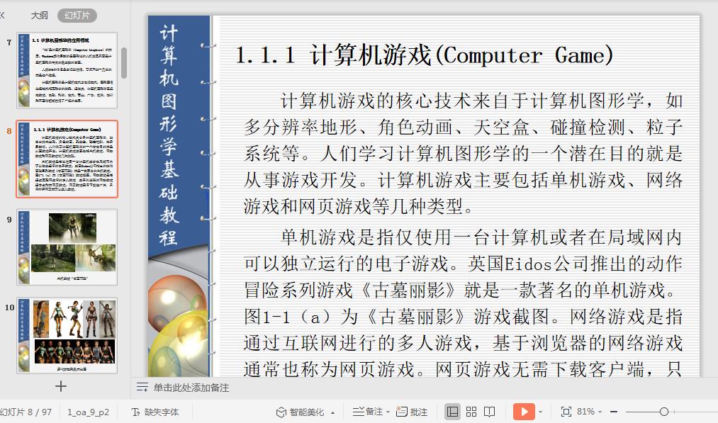 计算机图形学基础教程VisualC++版第四版截图2
