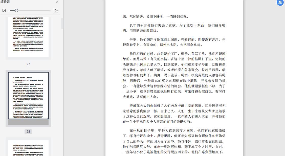 三联俄苏文学经典译著(共15册)PDF电子版下载截图1