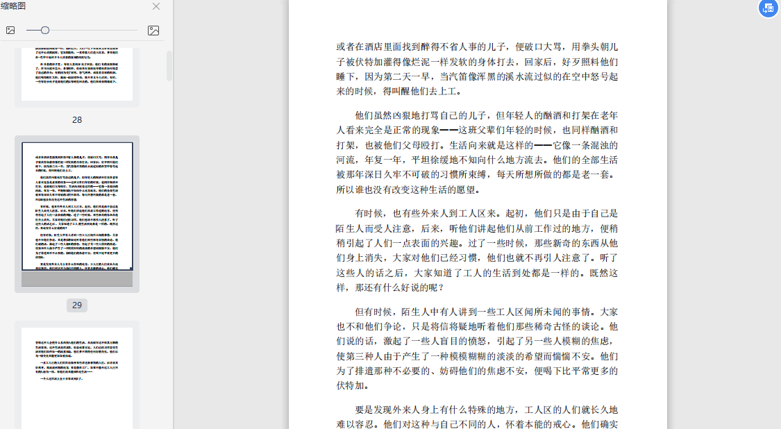 三联俄苏文学经典译著(共15册)PDF电子版下载截图2