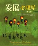 发展心理学第九版在线阅读电子版