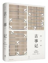 安万侣《古事记》pdf电子书完整版
