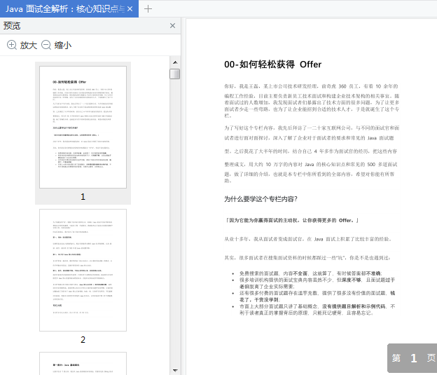Java面试全解析核心知识点与典型面试题pdf在线阅读截图0