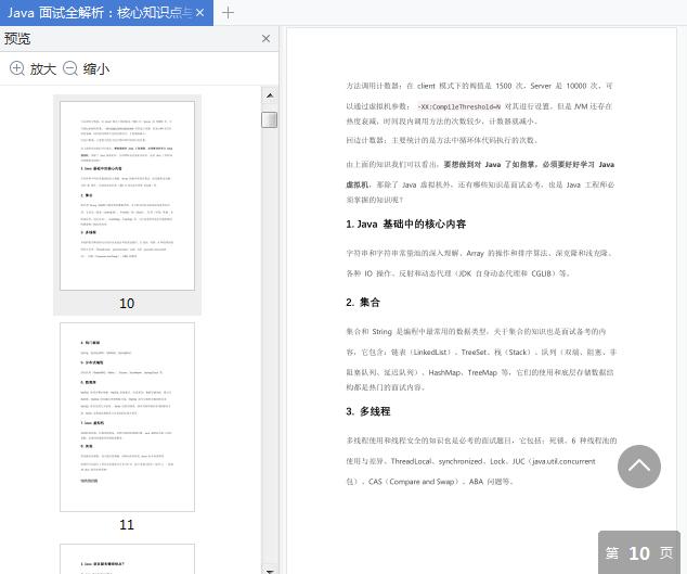 Java面试全解析核心知识点与典型面试题pdf在线阅读截图1