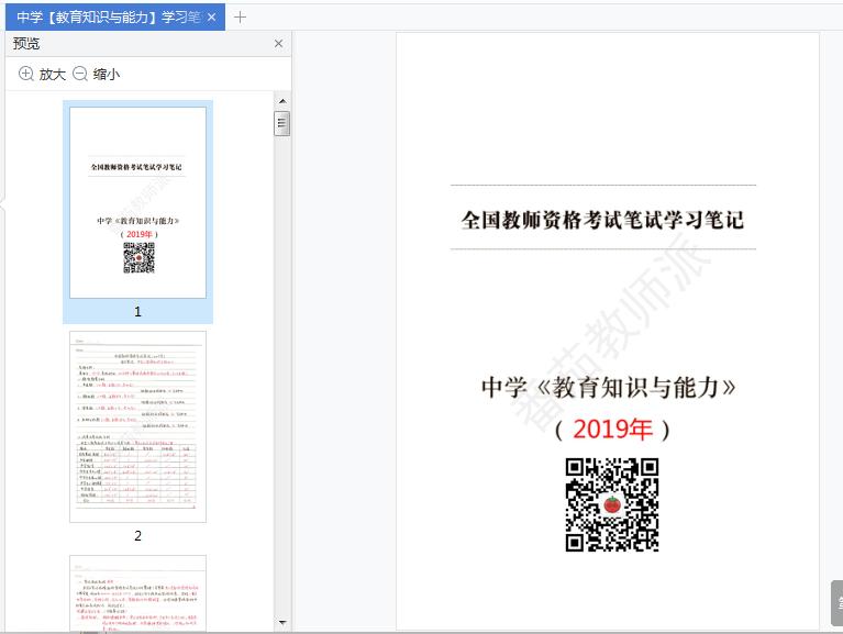中学教育知识与能力学习笔记pdf电子版截图0