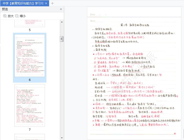 中学教育知识与能力学习笔记pdf电子版截图2