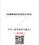 中学教育知识与能力学习笔记pdf电子版免费版