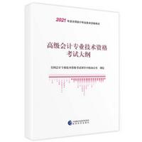 2021高级会计专业技术资格考试大纲pdf免费在线阅读