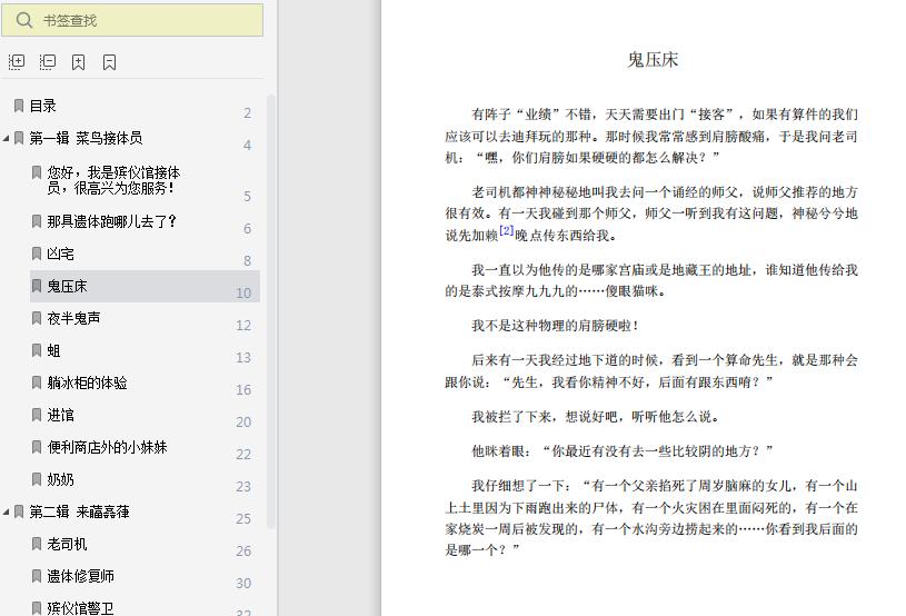 你好我是接体员pdf电子书截图3