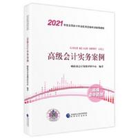 2021高级会计实务案例电子书免费阅读