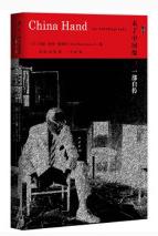 未了中国缘pdf电子书免费版