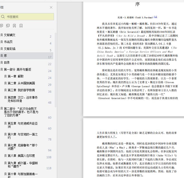 未了中国缘pdf电子书截图0