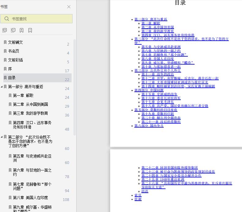 未了中国缘pdf电子书截图1