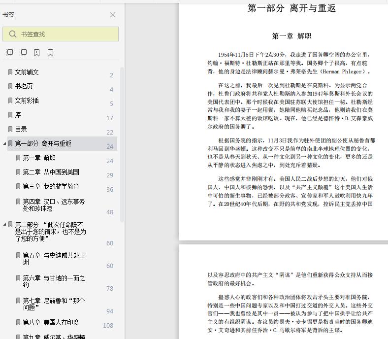 未了中国缘pdf电子书截图2