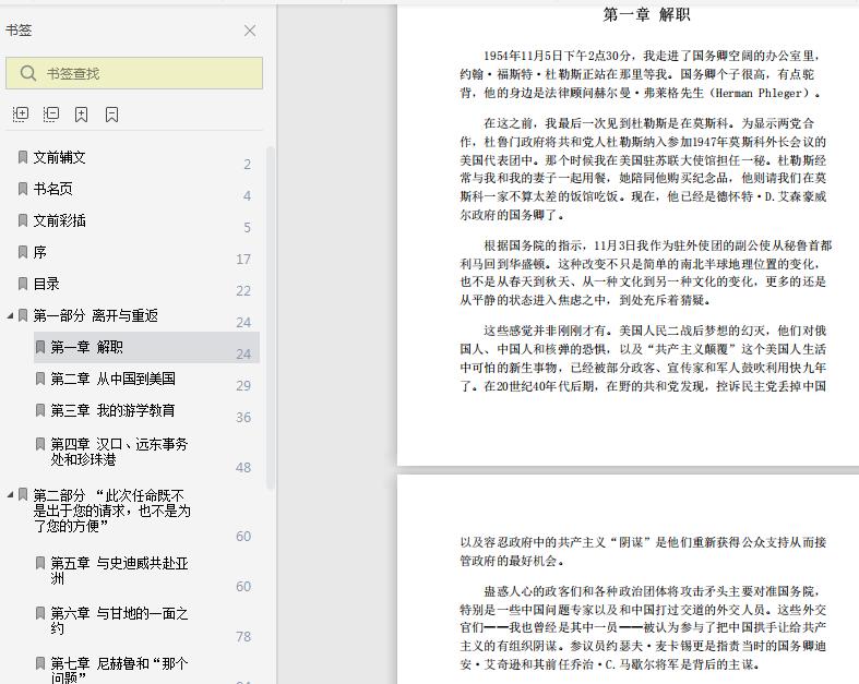 未了中国缘pdf电子书截图3