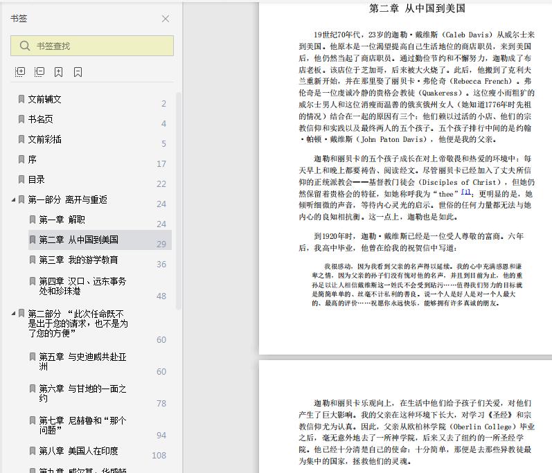 未了中国缘pdf电子书截图4