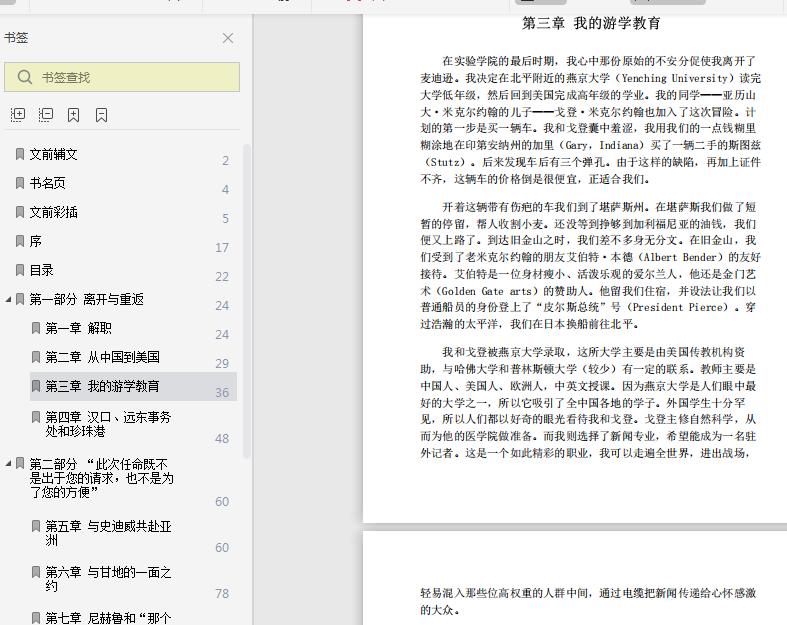未了中国缘pdf电子书截图5