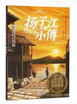 扬子江上游的小傅pdf全文精彩在线高清完整版