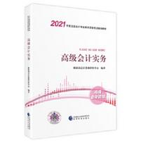 2021高级会计实务教材书籍pdf免费阅读