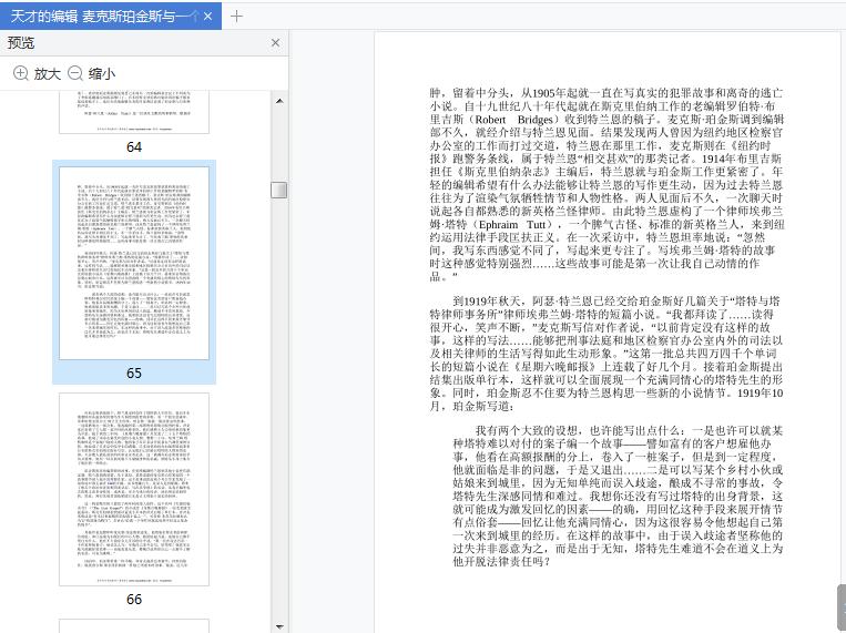天才的编辑小说电子版在线阅读截图2