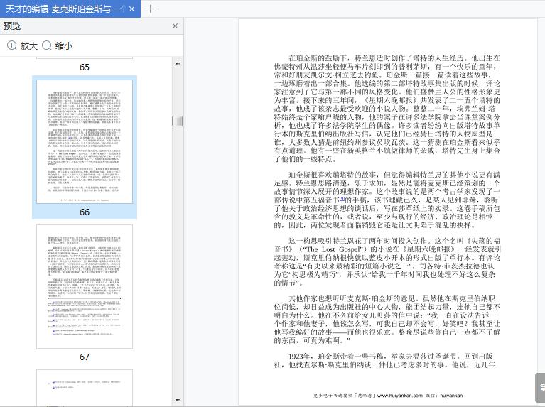 天才的编辑小说电子版在线阅读截图3