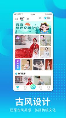 青鸾App截图1
