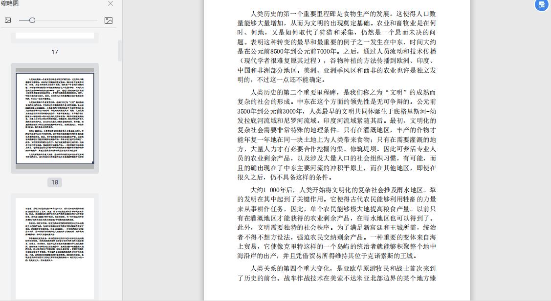 世界简史 全球通史开山之作PDF电子书免费下载截图0