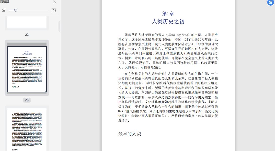 世界简史 全球通史开山之作PDF电子书免费下载截图2