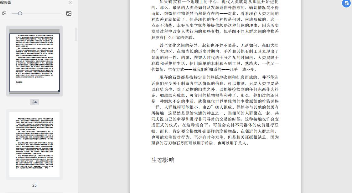 世界简史 全球通史开山之作PDF电子书免费下载截图3