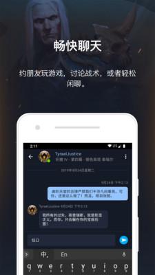 暴雪战网App截图0
