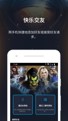暴雪战网App截图1
