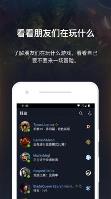 暴雪战网App截图2