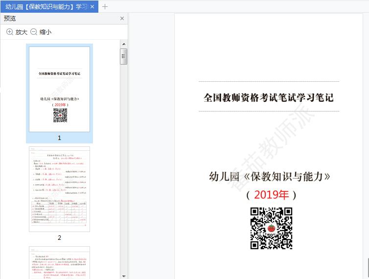 幼儿园保教知识与能力学习笔记pdf电子版截图0