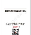 幼儿园保教知识与能力学习笔记pdf电子版免费版