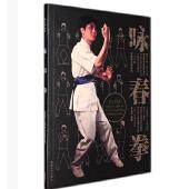 咏春拳李志河电子书免费在线阅读高清全彩版