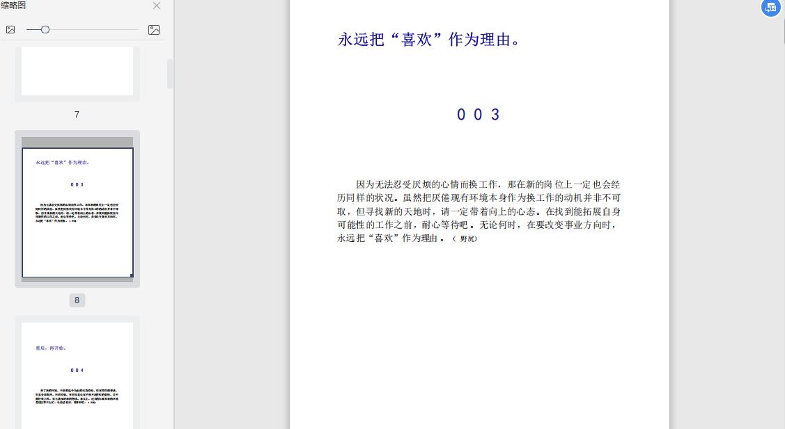 100个工作基本PDF电子版免费下载截图1