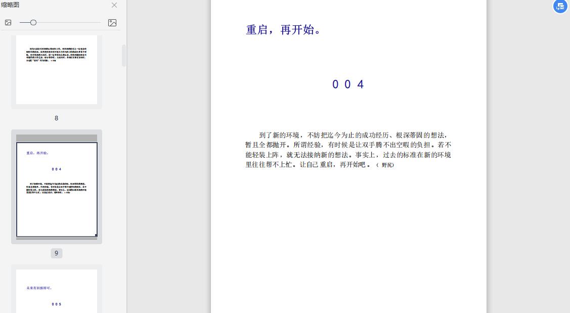 100个工作基本PDF电子版免费下载截图2