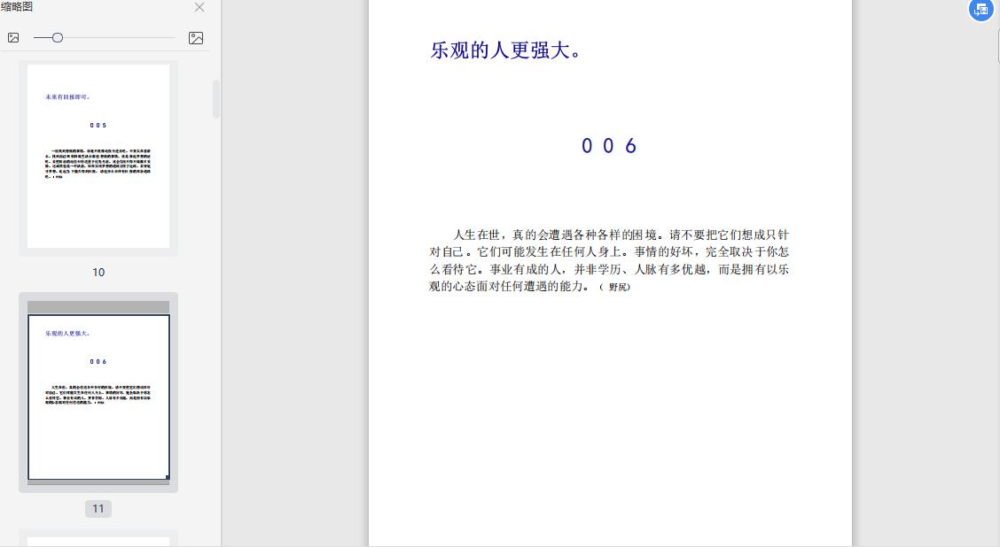 100个工作基本PDF电子版免费下载截图3