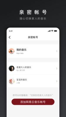网易三音App截图1