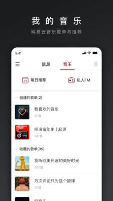 网易三音App截图3