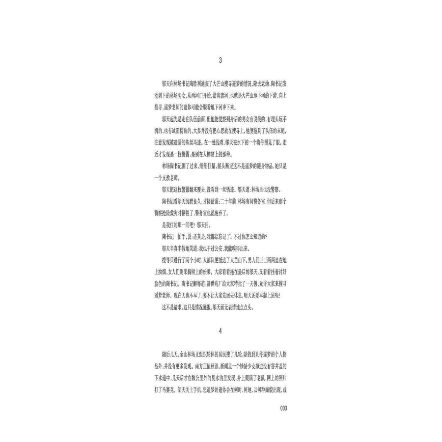 小说月报原创版2020年精品集PDF电子书下载截图2