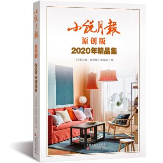 小说月报原创版2020年精品集PDF电子书下载完整版