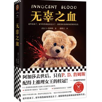 无辜之血PDF+txt电子书下载免费版