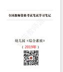 幼儿园综合素质学习笔记pdf电子版完整版