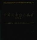 中国图书馆分类法第五版pdf电子版