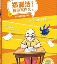 郑渊洁教你写作文电子书免费分享完整版