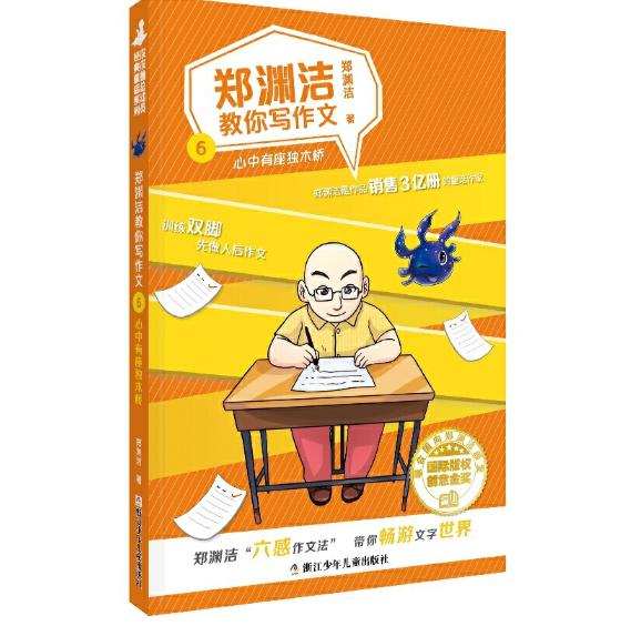 郑渊洁教你写作文电子书免费分享截图0