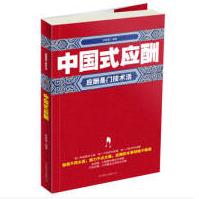 中国式应酬免费在线阅读电子版