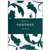 中国货币演变史电子版免费在线阅读高清版