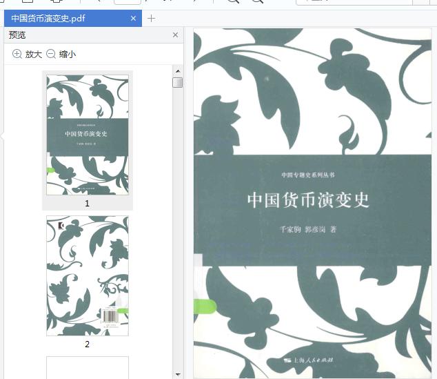 中国货币演变史电子版免费在线阅读截图0